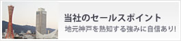 神戸市、芦屋市、西宮市、明石市のポスティング (株)P&Oのセールスポイントのページリンクバナー