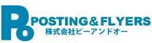 ポスティング・チラシ配布 株式会社P&O