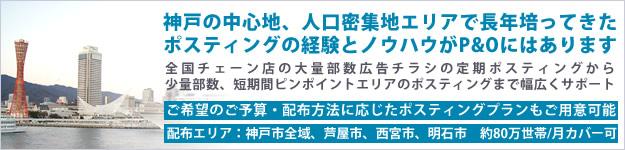 セールスポイント解説バナー。神戸の中心地、人口密集地エリアで長年培ってきたポスティングの経験とノウハウがP&Oにはあります。