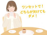 ワンセットで!どちらが欠けてもダメ!本文をコーヒーとケーキのイラストで例えたイメージ