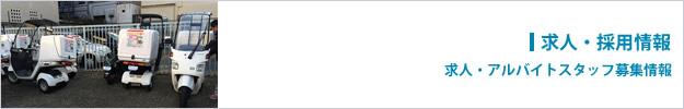 神戸のポスティング業者P&Oの求人情報・アルバイト募集情報リンクバナー。