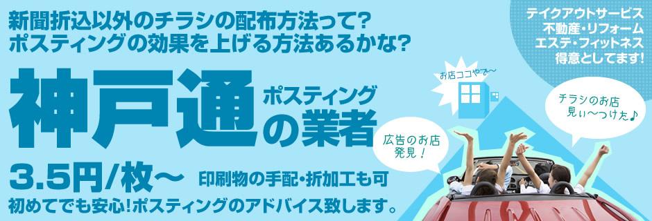 神戸市内を中心にチラシ広告物のポスティングサービスを展開する『株式会社P&O』は、神戸市、芦屋市、明石市の阪神間エリアで長年の経験と実績を持つ広告印刷物の配布を行うポスティング業者です。