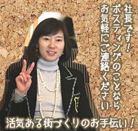 神戸のポスティング・チラシ配布業者「株式会社P&O」代表取締役写真